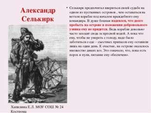 Александр Селькирк Здоровый климат и каждодневный труд укрепили силы и здоров