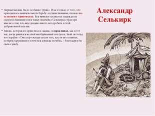 Александр Селькирк Случилось так, что «Дьюком» командовал Вудс Роджерс один и