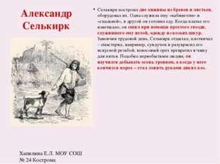 Так закончилась история моряка Александра Селькирка и началась история литера