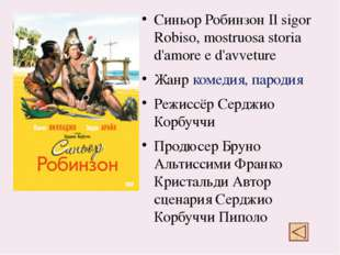 Форд Робинзон Хапилина Е.Л. МОУ СОШ № 24 Кострома