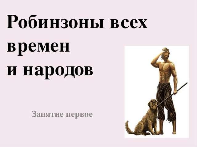 Объясните слово «РОБИНЗОН» 1 задание командам Хапилина Е.Л. МОУ СОШ № 24 Кост...