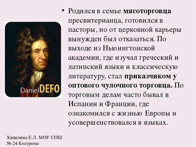 Хужожествен-ные фильмы Хапилина Е.Л. МОУ СОШ № 24 Кострома