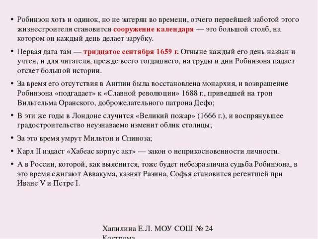Александр Селькирк Даниэль Дефо, как считается, написал свой роман под влияни...