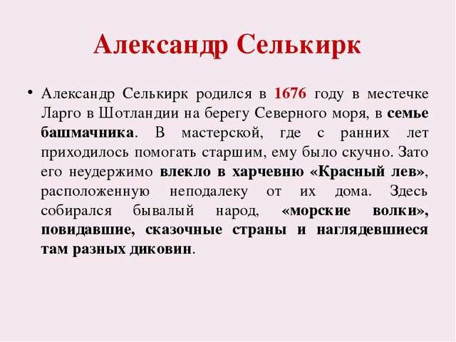 Александр Селькирк Селькирк предпочитал ввериться своей судьбе на одном из пу...