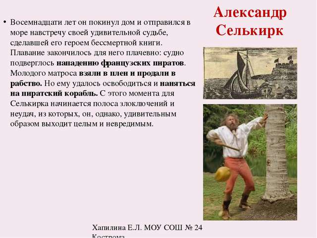 Александр Селькирк Время шло, а скорое избавление, на которое он так надеялся...