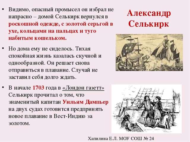 Александр Селькирк Первые месяцы было особенно трудно. И не столько от того,...