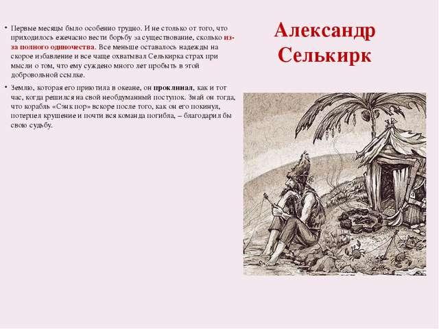 Александр Селькирк Случилось так, что «Дьюком» командовал Вудс Роджерс один и...