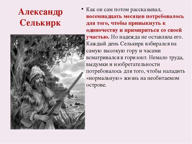 Александр Селькирк Встретили его здесь поначалу радушно, но потом отношение к...