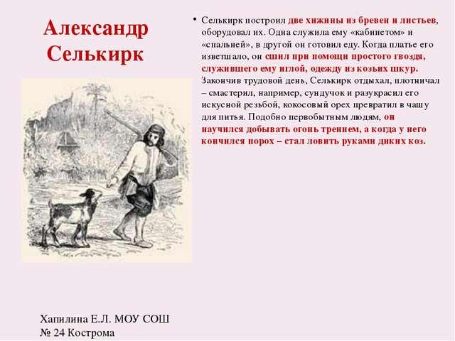 Так закончилась история моряка Александра Селькирка и началась история литера...