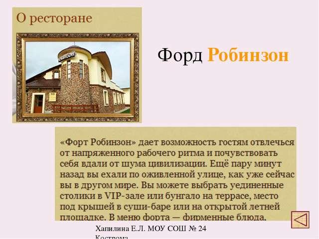 Гостевой дом Хапилина Е.Л. МОУ СОШ № 24 Кострома