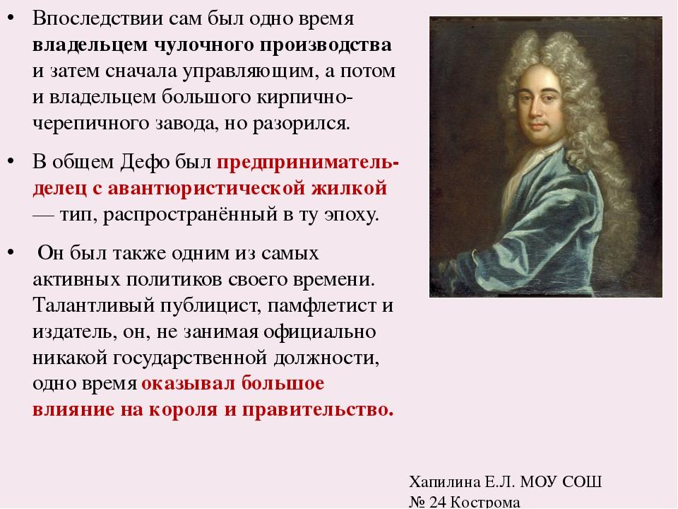 Компьютерная игра «Робинзон Крузо» Хапилина Е.Л. МОУ СОШ № 24 Кострома