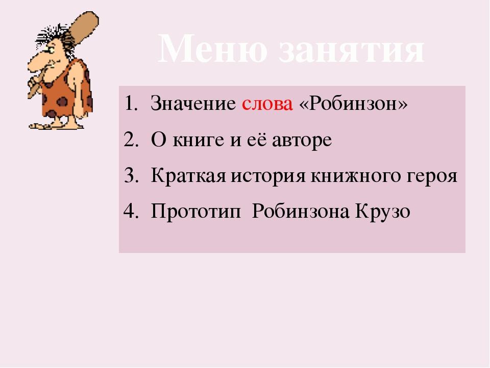 Кто такой «Робинзон»? Хапилина Е.Л. МОУ СОШ № 24 Кострома