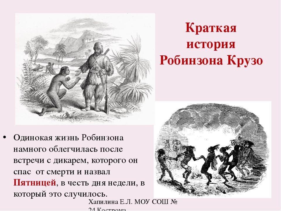 Александр Селькирк Александр Селькирк родился в 1676 году в местечке Ларго в...