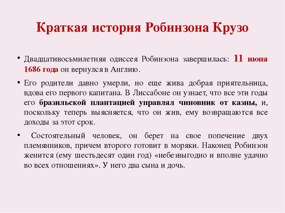 Александр Селькирк Восемнадцати лет он покинул дом и отправился в море навстр...