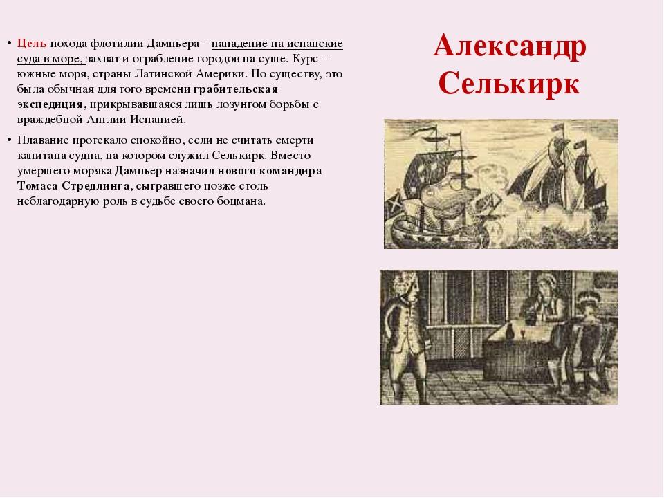 Александр Селькирк Как он сам потом рассказывал, восемнадцать месяцев потребо...