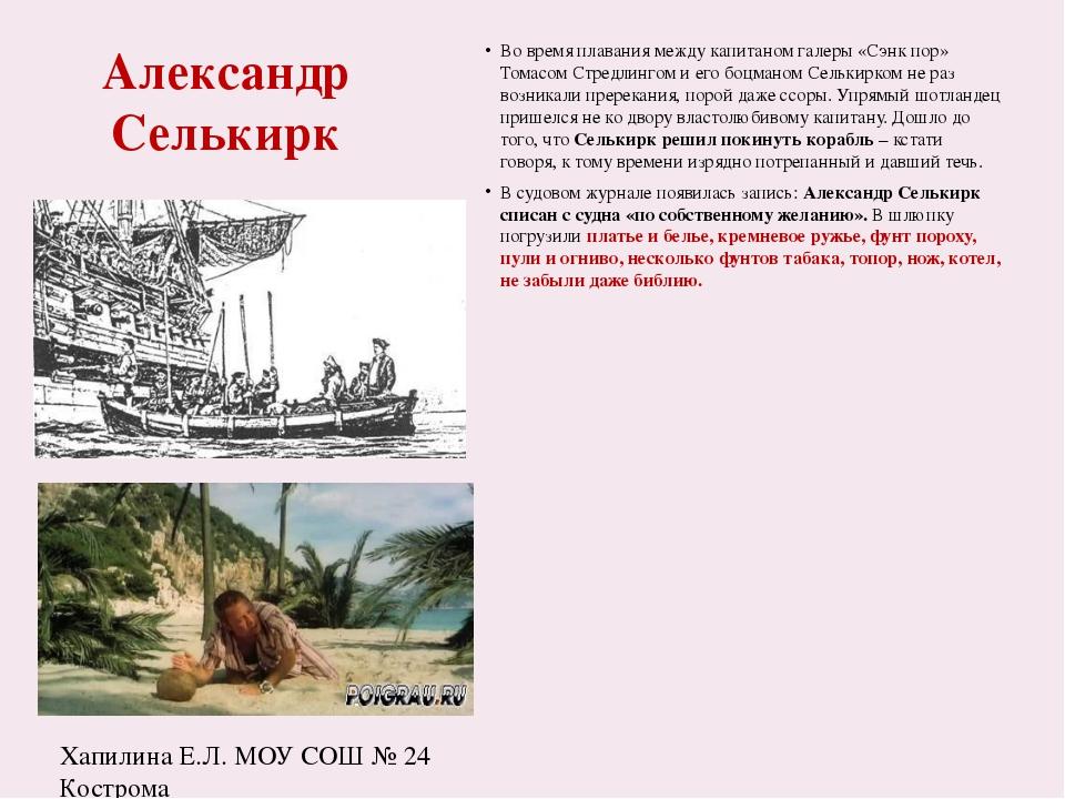 Александр Селькирк Селькирк построил две хижины из бревен и листьев, оборудов...