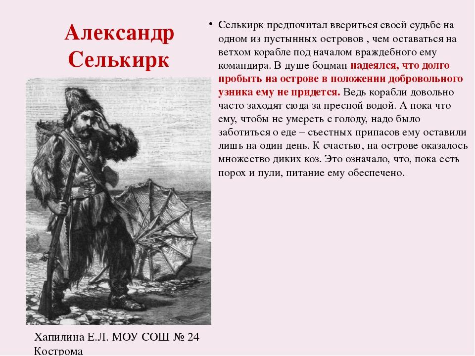Александр Селькирк Здоровый климат и каждодневный труд укрепили силы и здоров...