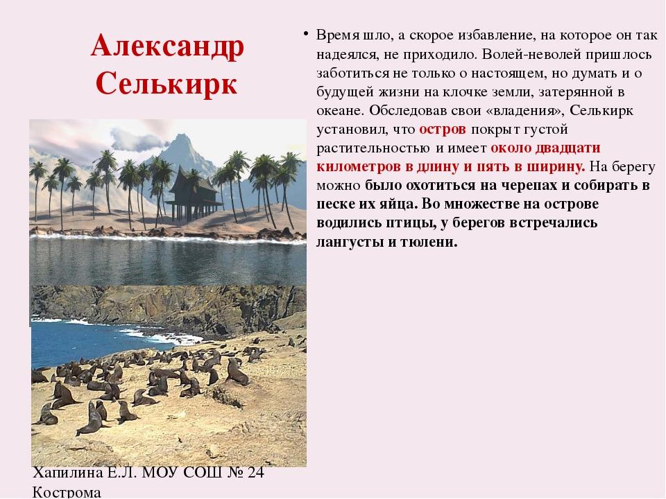 Александр Селькирк В начале 1709 года отшельничеству Селькирка пришел конец....