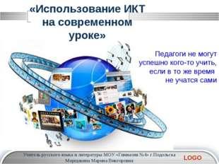 «Использование ИКТ на современном уроке» Педагоги не могут успешно кого-то уч