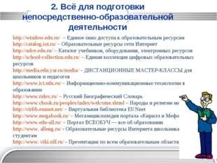 http://window.edu.ru/– Единое окно доступа к образовательным ресурсам http: