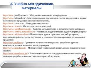 3. Учебно-методические материалы http://www. proshkolu.ru/ - . Методическая к