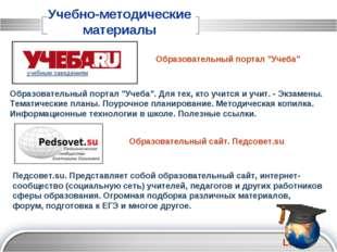 """Учебно-методические материалы Образовательный портал """"Учеба"""". Для тех, кто уч"""