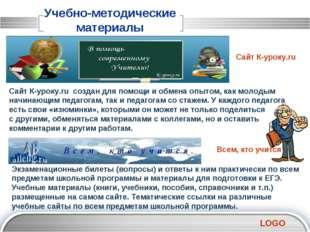 Учебно-методические материалы Сайт К-уроку.ru создан для помощи и обмена опыт