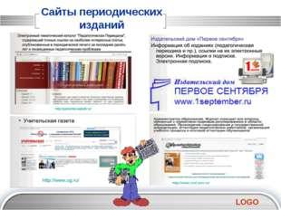 Сайты периодических изданий LOGO