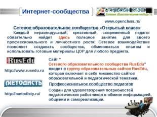 Интернет-сообщества Сетевое образовательное сообщество «Открытый класс» Кажды