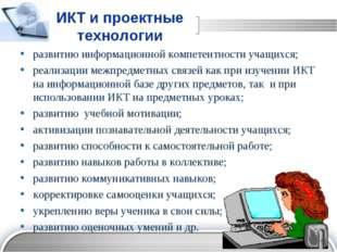 ИКТ и проектные технологии развитию информационной компетентности учащихся; р