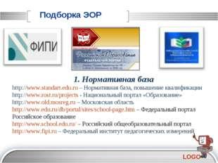 Подборка ЭОР 1. Нормативная база http://www.standart.edu.ru – Нормативная баз
