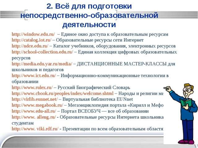 http://window.edu.ru/– Единое окно доступа к образовательным ресурсам http:...
