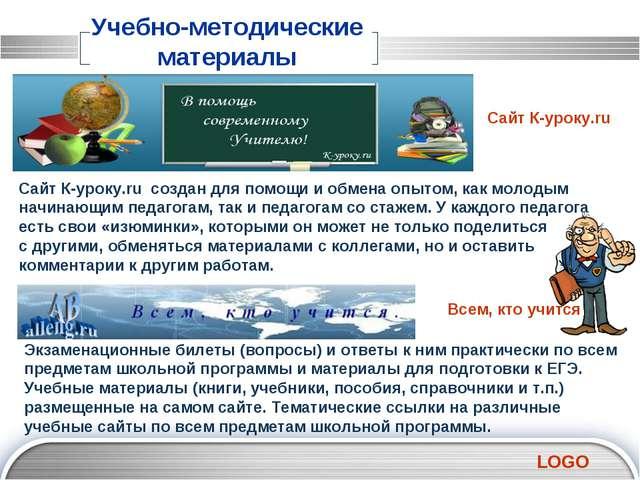 Учебно-методические материалы Сайт К-уроку.ru создан для помощи и обмена опыт...