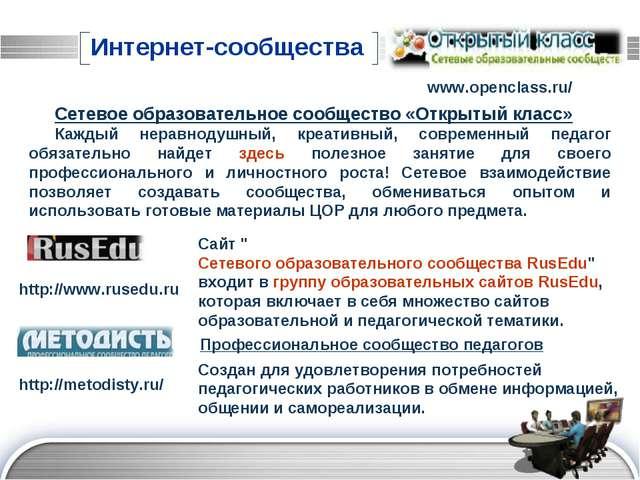 Интернет-сообщества Сетевое образовательное сообщество «Открытый класс» Кажды...