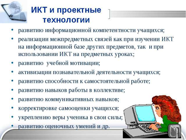 ИКТ и проектные технологии развитию информационной компетентности учащихся; р...