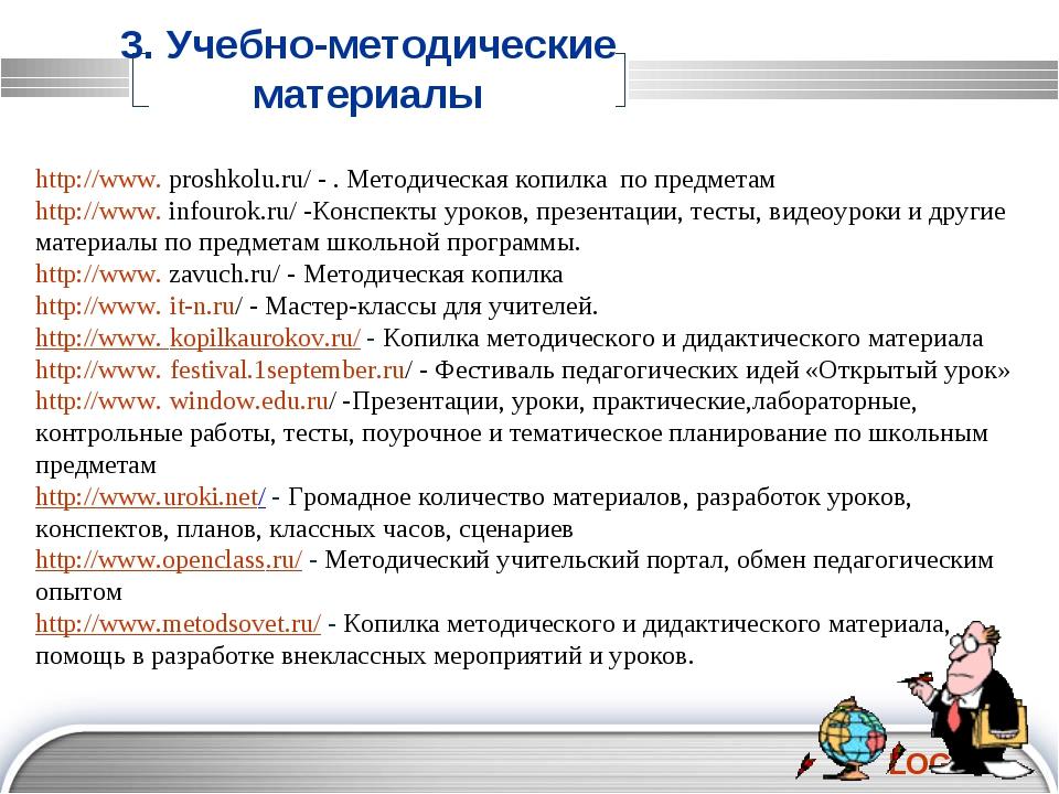 3. Учебно-методические материалы http://www. proshkolu.ru/ - . Методическая к...
