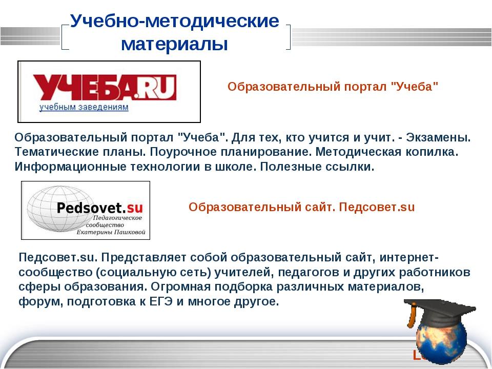 """Учебно-методические материалы Образовательный портал """"Учеба"""". Для тех, кто уч..."""