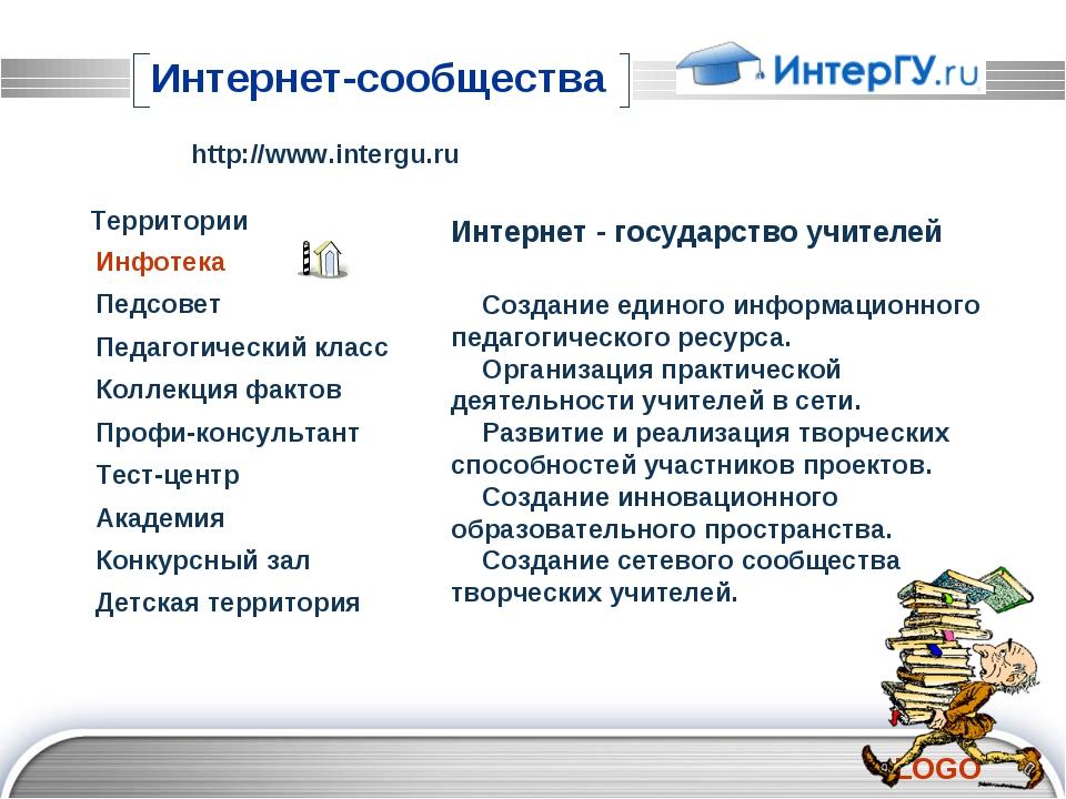 Интернет-сообщества Создание единого информационного педагогического ресурса....