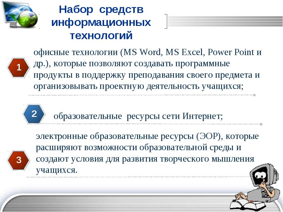 1 2 3 5 6 7 Набор средств информационных технологий офисные технологии (MS W...