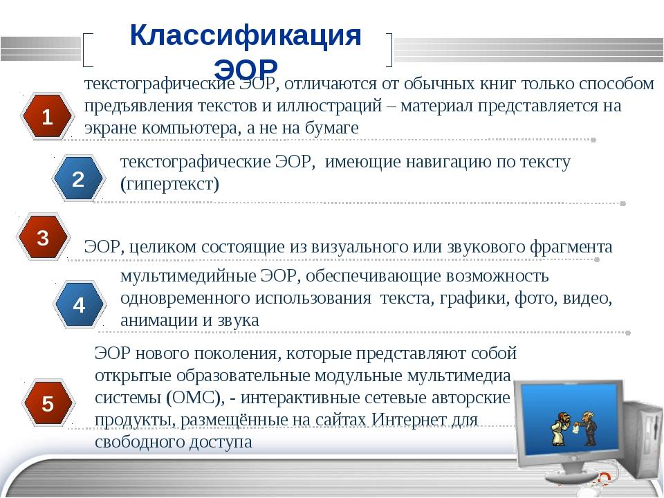 Классификация ЭОР текстографические ЭОР, отличаются от обычных книг только сп...