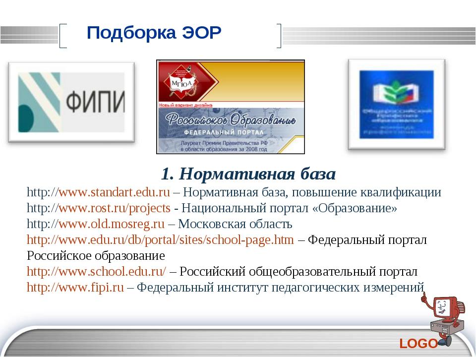 Подборка ЭОР 1. Нормативная база http://www.standart.edu.ru – Нормативная баз...