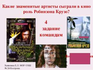 Какие знаменитые артисты сыграли в кино роль Робинзона Крузо? Пирс Броснан Ха
