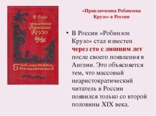 «Приключения Робинзона Крузо» в России Дефо, Д. Жизнь и удивительные приключе