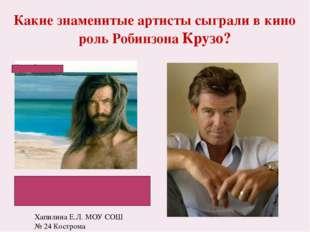 Какие знаменитые артисты сыграли в кино роль Робинзона Крузо? Пьер Ришар Хапи