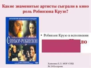 Какие знаменитые артисты сыграли в кино роль Робинзона Крузо? Том Хэнкс Хапил