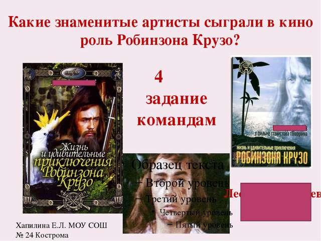 Какие знаменитые артисты сыграли в кино роль Робинзона Крузо? Пирс Броснан Ха...
