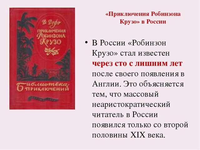 «Приключения Робинзона Крузо» в России Дефо, Д. Жизнь и удивительные приключе...