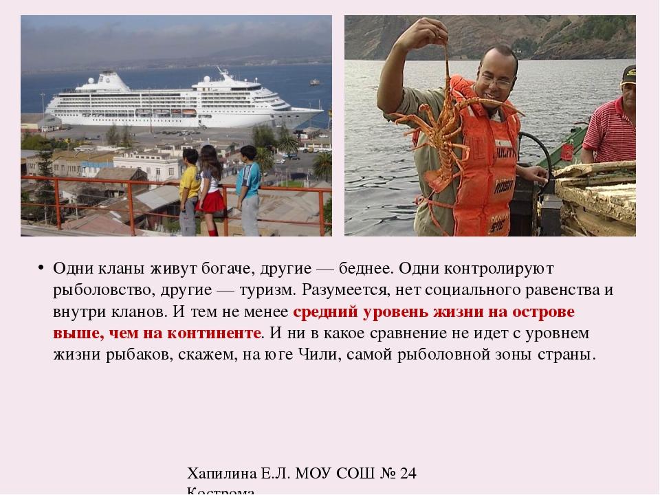Остров ЛАНГУСТОВ Относительно высокий уровень жизни объясняется малонаселенно...