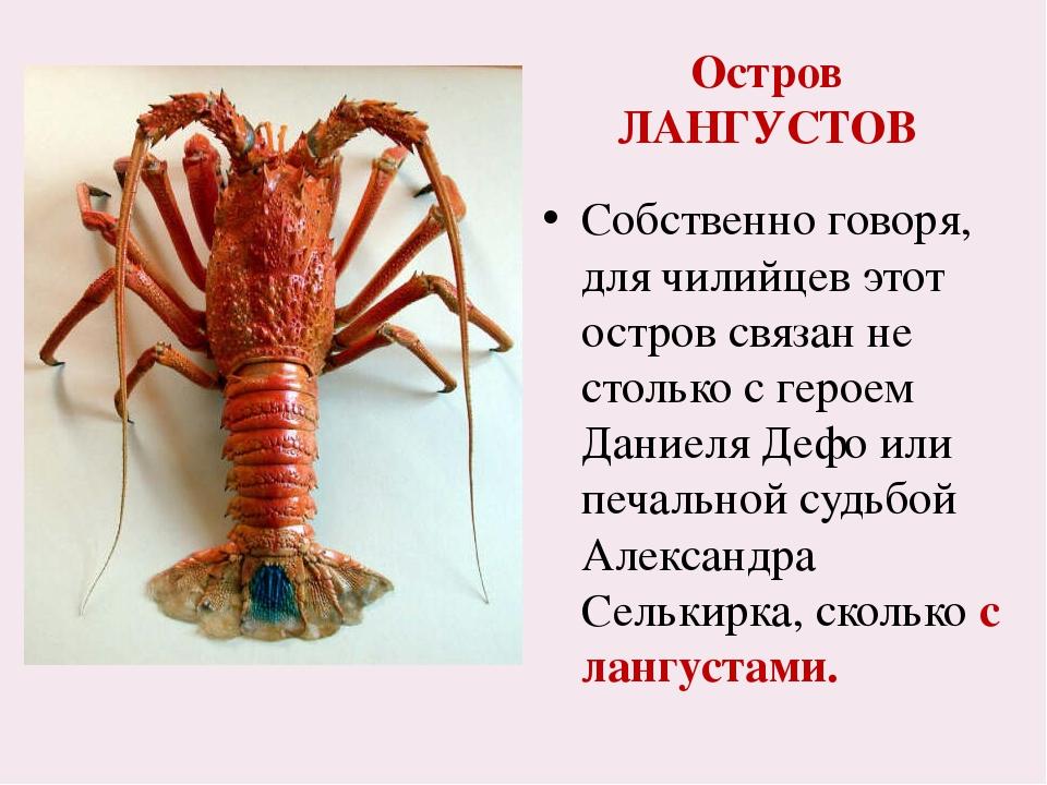 Остров ЛАНГУСТОВ Лангусты здесь действительно традиционное фирменное блюдо. Х...