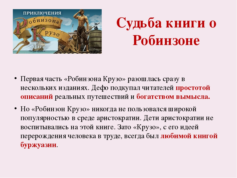 «Приключения Робинзона Крузо» в России В России «Робинзон Крузо» стал известе...